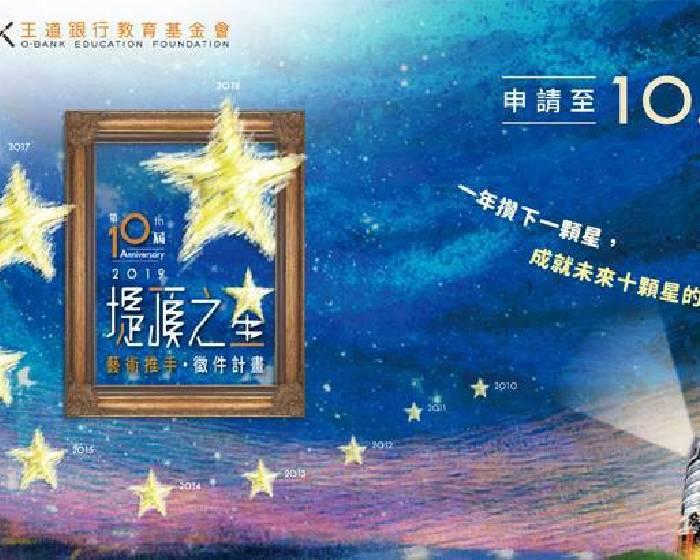王道銀行教育基金會【2019年第十屆「堤頂之星」藝術推手徵件計畫】
