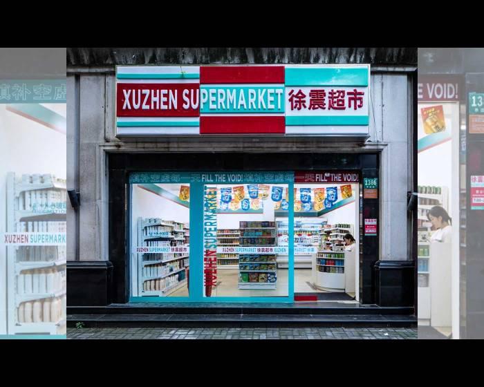 亞洲首次拍賣藝術概念 《徐震超市》9月上香港蘇富比拍場