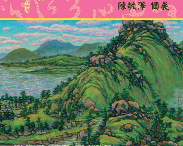 中國文化大學推廣教育部 大夏藝廊【山水.丘壑】陳敏澤個展