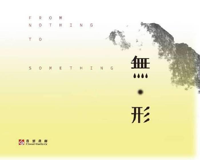 青雲畫廊【無.形】水墨聯展