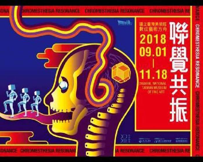 國立台灣美術館【聯覺共振】2018數位藝術策展案
