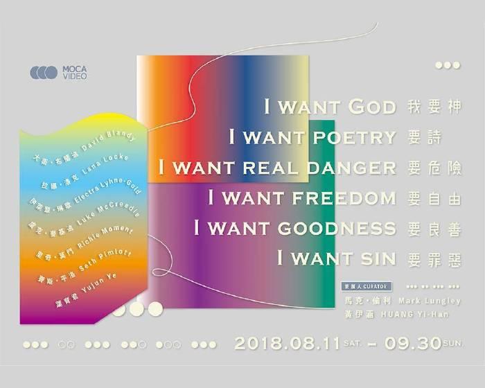 台北當代藝術館【我要神、要詩、要危險、要自由、要良善、要罪惡】