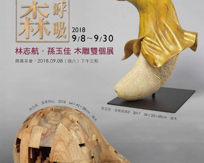 台灣木雕精神