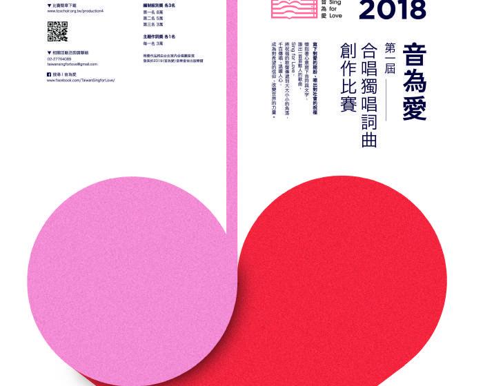 台北室內合唱團【音為愛Sing for Love】2018第一屆合唱獨唱詞曲創作比賽
