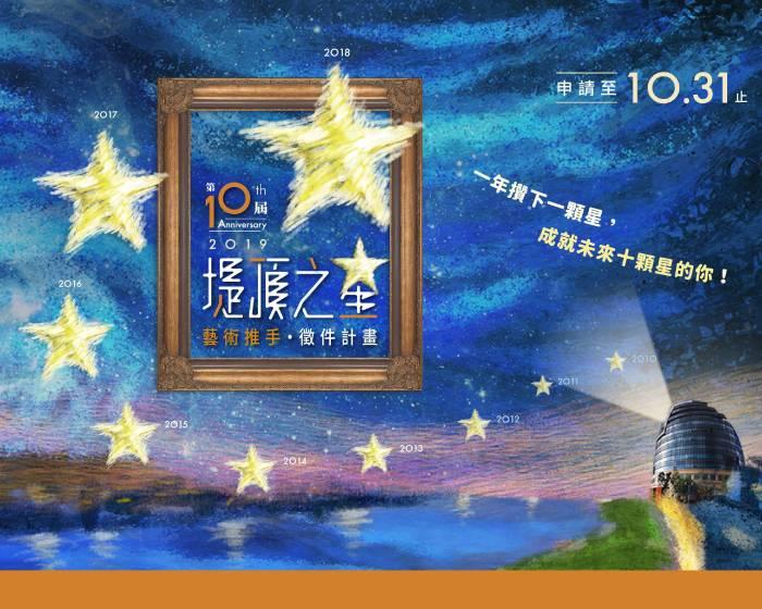 2019年第十屆「堤頂之星」藝術推手徵件計畫