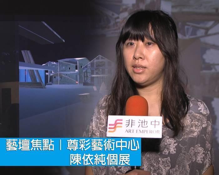藝壇焦點|尊彩藝術中心:陳依純-進入世界系:地球防衛少年