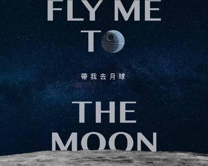 毓繡美術館【帶我去月球】