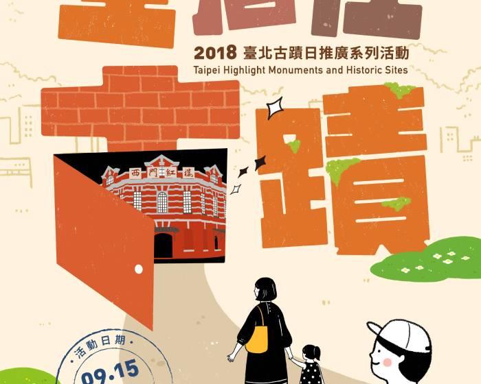 宜東文化創意有限公司【「生活在古蹟—2018臺北古蹟日推廣系列活動」】