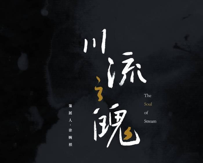 大雋藝術 Rich Art【川流之魄 ─ 徐明豐2018個展】The Soul Of Stream
