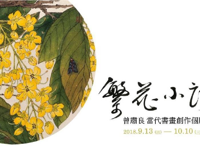 中友時尚藝廊【繁花小誌】曾肅良當代書畫創作個展