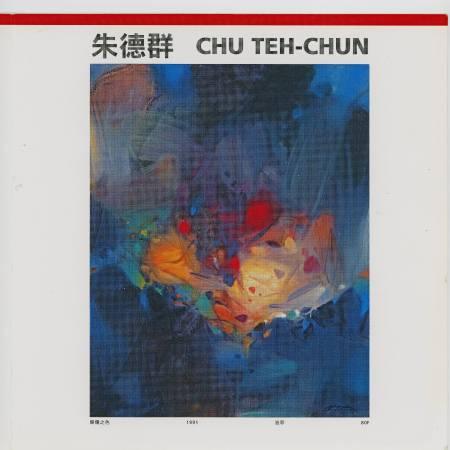 朱德群2007年個展 個展文宣封面