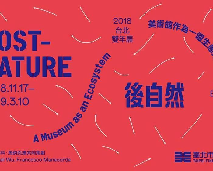 臺北市立美術館【後自然美術館作為一個生態系統】2018台北雙年展