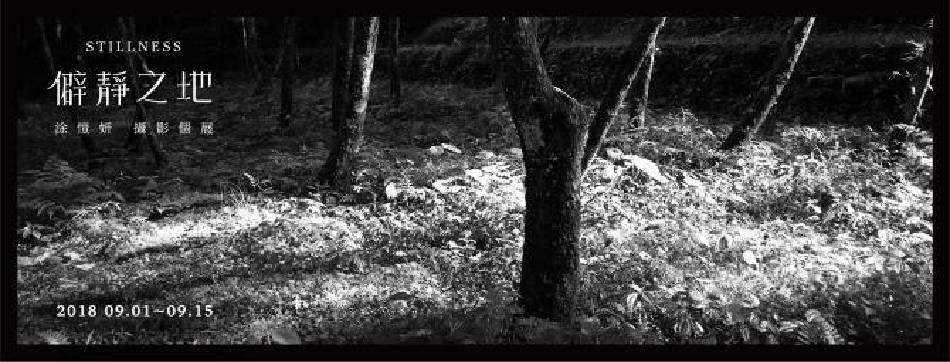 僻靜之地 涂愷妍攝影個展
