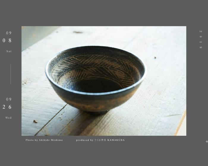 小器藝廊+g【日本陶藝家八田亨首度台灣個展】9月8日至9月26日,從純樸中看見原創的堅持。
