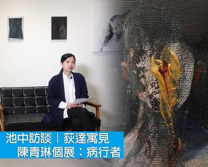 池中訪談|荻達寓見:病行者-陳青琳個展