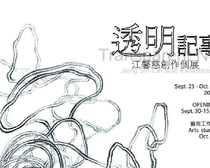 众藝術:【透明記事】江馨慈個展