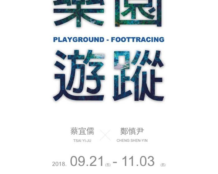 當代一畫廊:【《樂園‧遊蹤》】蔡宜儒、鄭慎尹 聯展