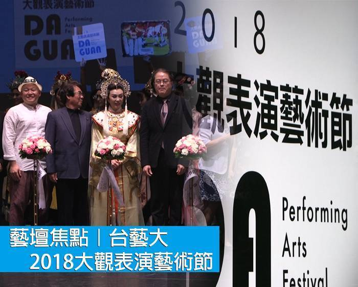 藝壇焦點|國立台灣藝術大學:2018大觀表演藝術節