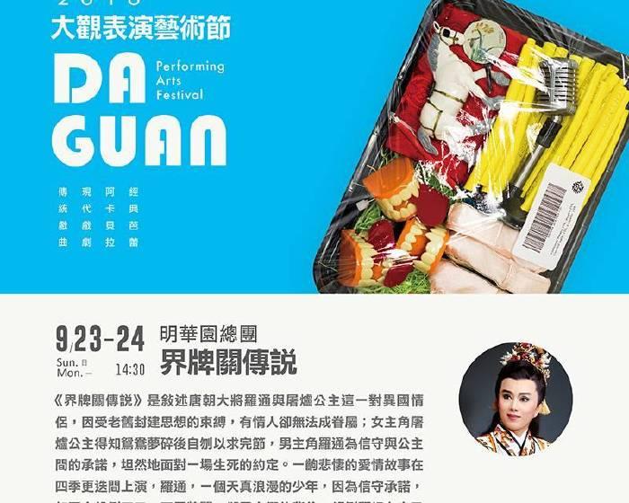 國立台灣藝術大學:【2018大觀表演藝術節】