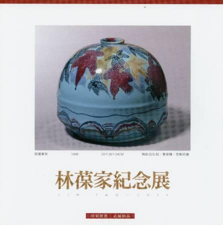 現代陶藝之父林葆家個展/邀請卡