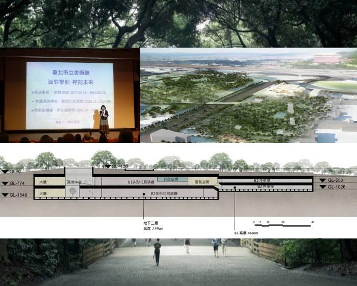 《臺北市立美術館擴建計畫》首都藝文綠帶 說明會重點統整