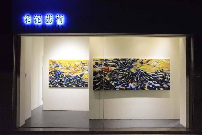 台北|采泥藝術