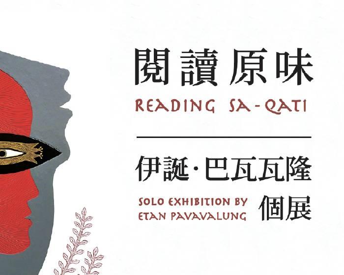 交通大學藝文空間【閱讀原味 — 伊誕.巴瓦瓦隆個展】Reading Sa-qatiSolo Exhibition by Etan Pavavalung