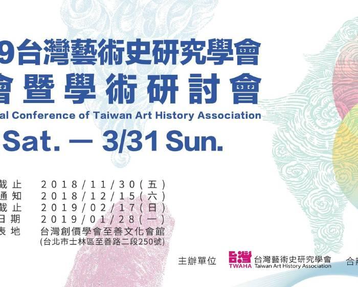 台灣藝術史研究學會:2019台灣藝術史研究學會年會暨學術研討會徵稿