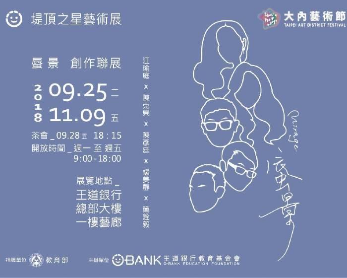 王道銀行教育基金會【蜃景】創作聯展