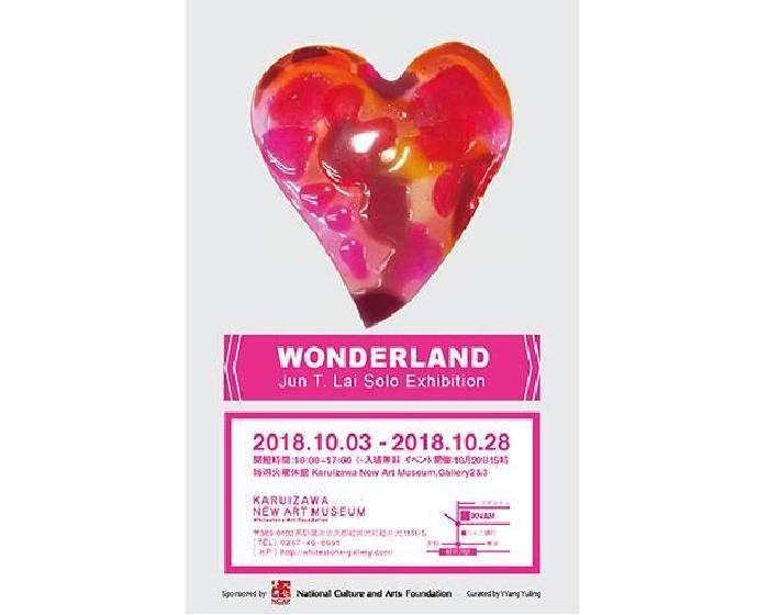 賴純純工作室【《WONDERLAND》-Jun T Lai Solo Exhibition 】仙境-賴純純個展