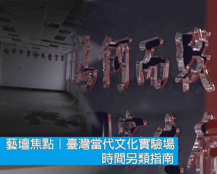 藝壇焦點|台灣當代文化實驗場:時間另類指南