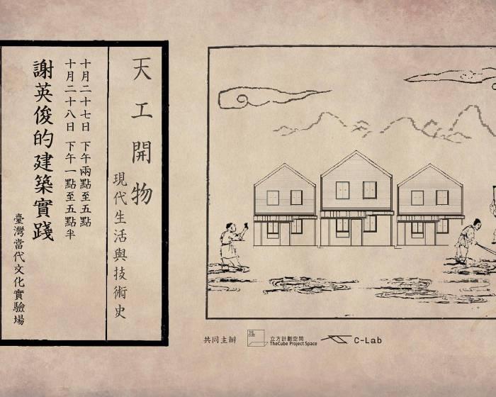TheCube 立方計劃空間【「謝英俊的建築實踐」系列講座三場】