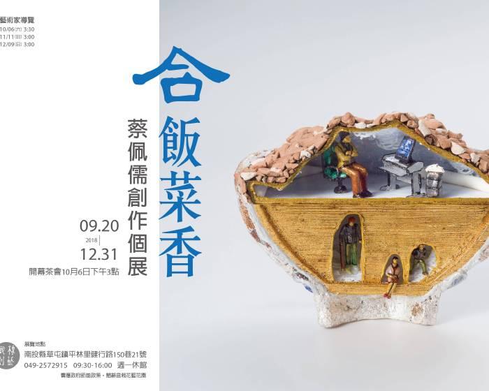 鐵棟創藝【合飯菜香】蔡佩儒創作個展