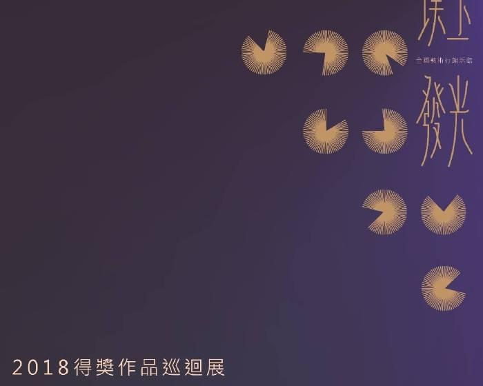 藤藝廊【107年「璞玉發光-全國藝術行銷活動得獎作品巡迴展】藤藝廊巡迴展