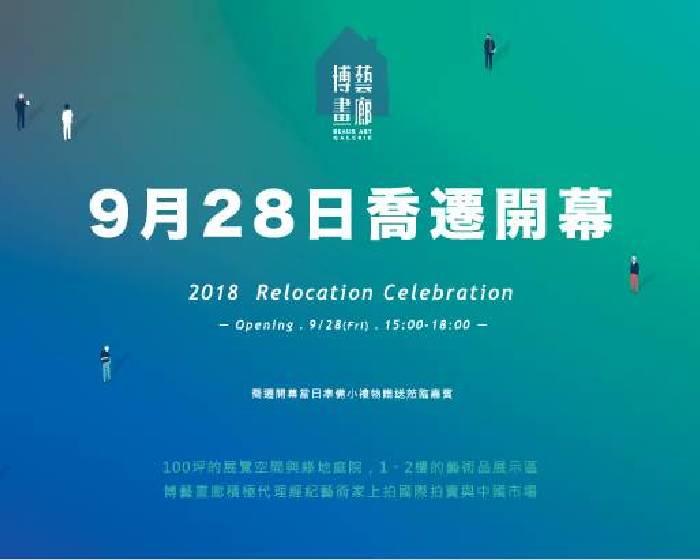 博藝畫廊【9/28 新空間正式開幕】敬請期待!