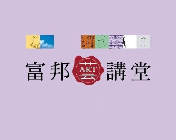 富邦藝術基金會【2018秋季富邦講堂】富邦講堂