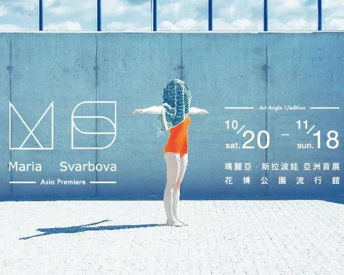 異角藝術【Art Angle 1/edition】瑪麗亞·斯拉波娃亞洲首展Maria Svarbova Asia Premiere