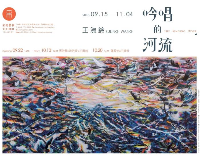 采泥藝術:【吟唱的河流—王淑鈴】