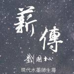 薪傳 | 劉國松現代水墨師生展