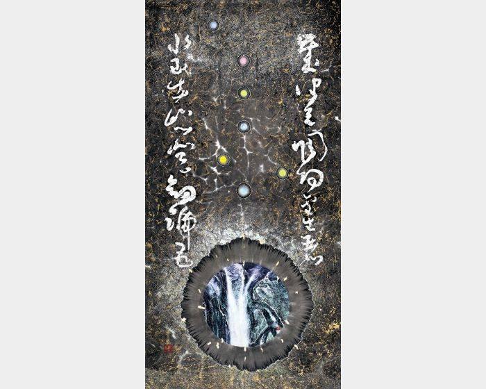 薪傳 | 劉國松現代水墨師生展-蘇玄德 銀河瀑布