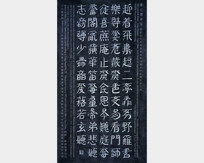 谷文達-碑林-唐詩後著(拓片)No.13唐:杜甫-春望