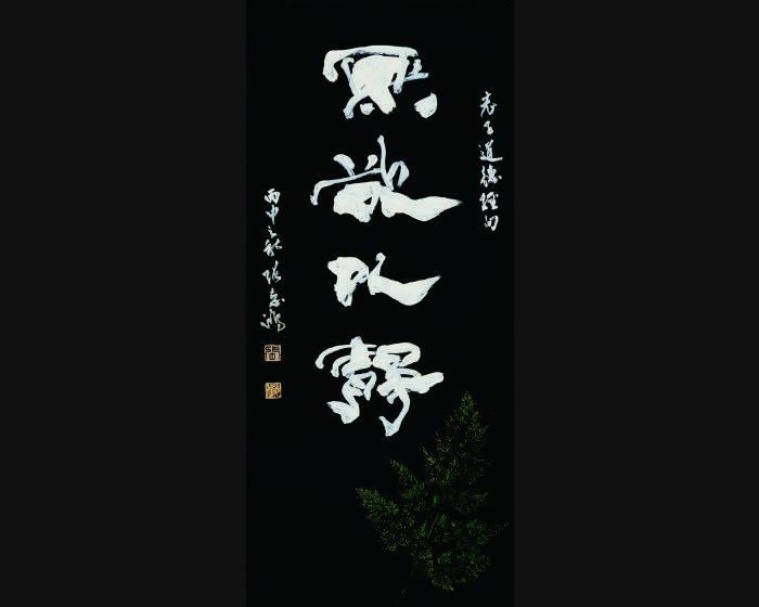 張志鴻-無欲以靜