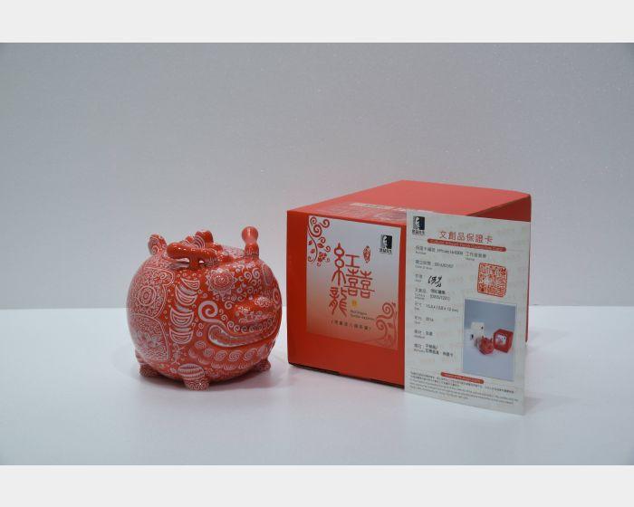洪易-九龍茶罐 紅囍龍 (平裝)