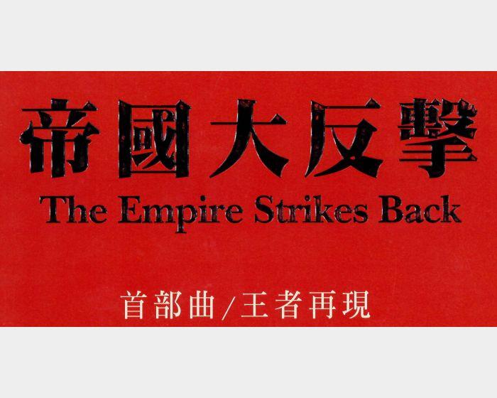 出版物:印象當代-帝國大反擊首部曲:王者再現