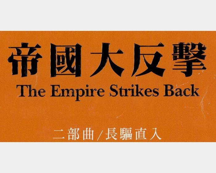 出版物:印象當代-帝國大反擊二部曲:長驅直入