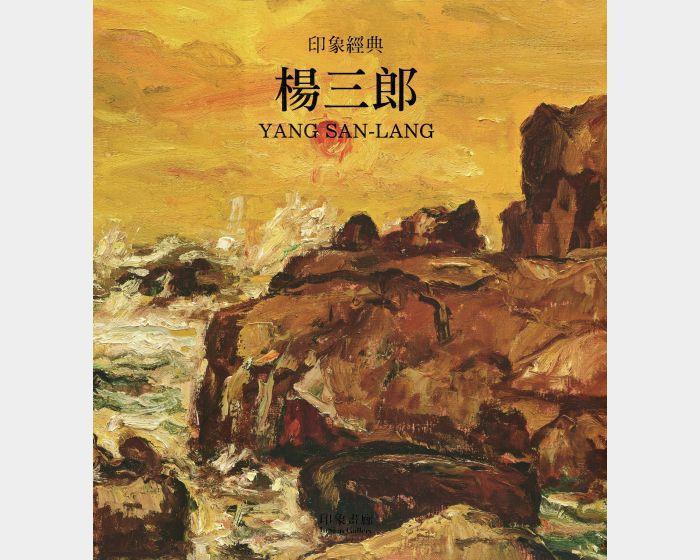 出版物:印象經典-印象經典 楊三郎