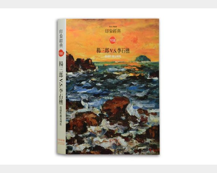 出版物:印象經典-楊三郎 VS 李石樵