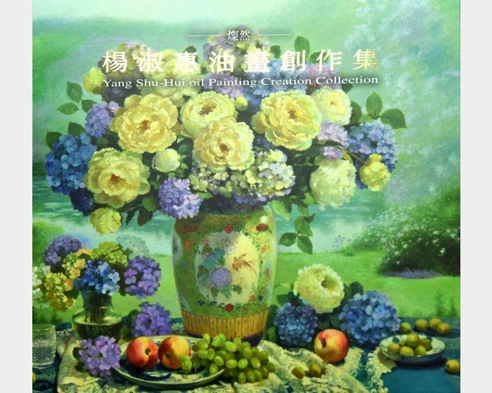 出版物:印象當代-楊淑惠油畫創作集一燦然一