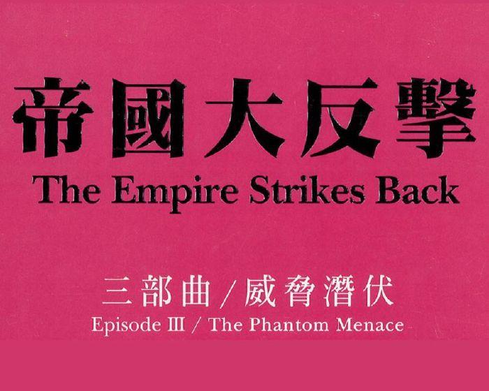 出版物:印象當代-帝國大反擊三部曲:威脅潛伏