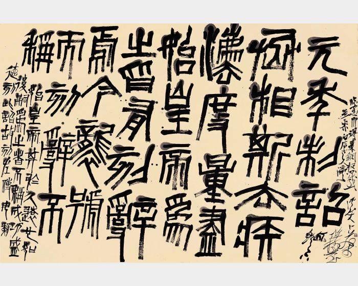 卜茲-秦銅權元年制詔篆書